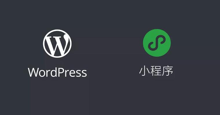 """基于 WordPress REST API 开发""""微信小程序"""""""
