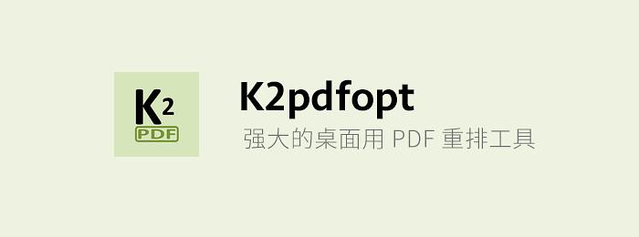 k2pdfopt