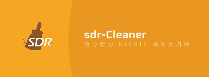 sdr Cleaner