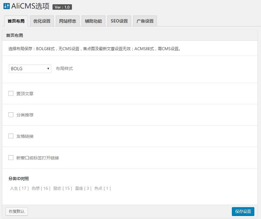首页博客布局设置
