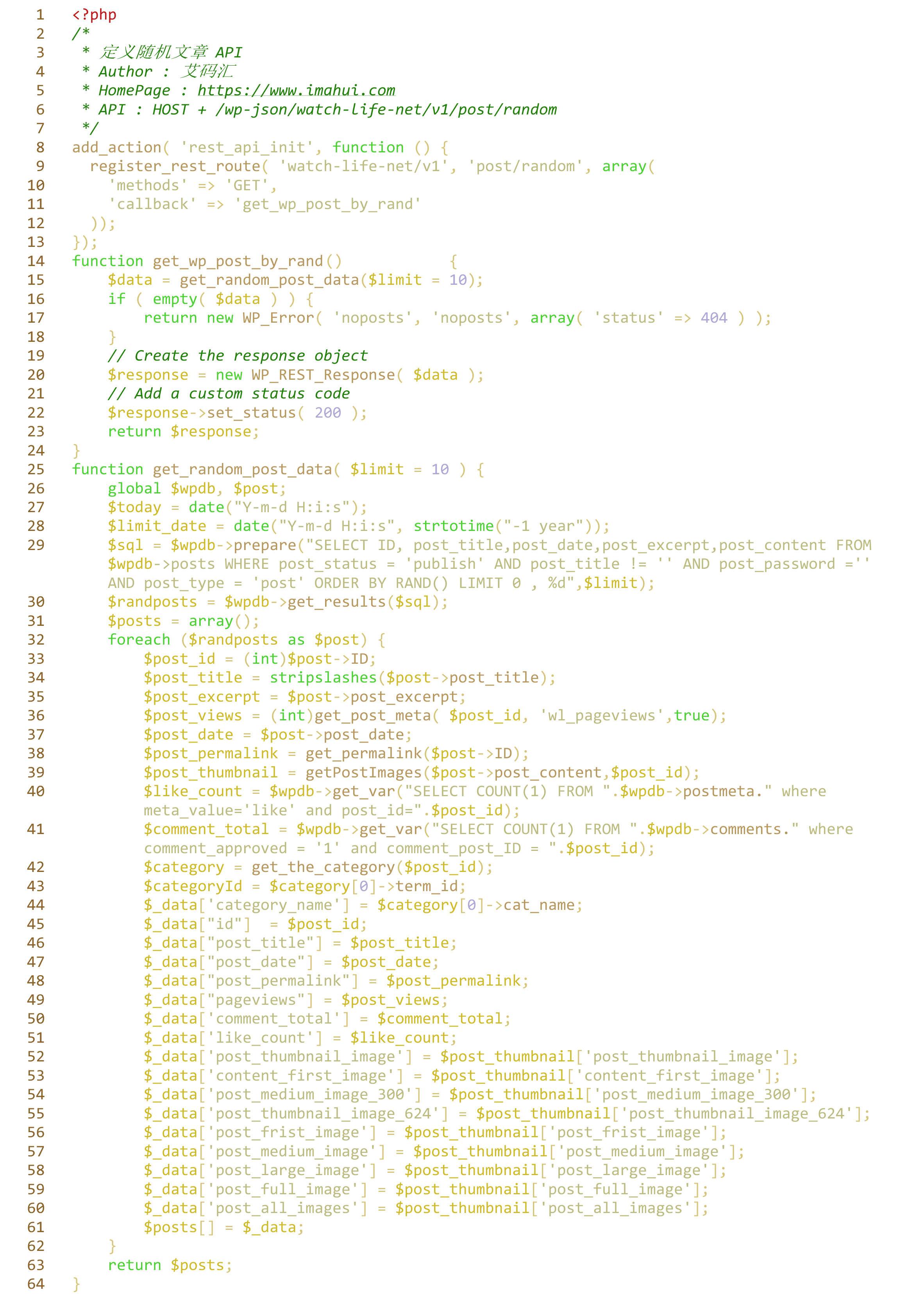 WP 随机文章 API